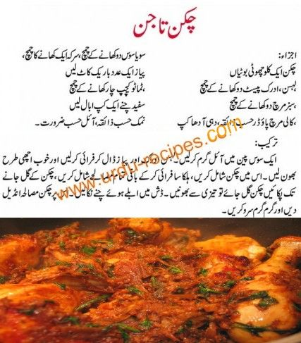 Easy and quick chicken recipes in urdu