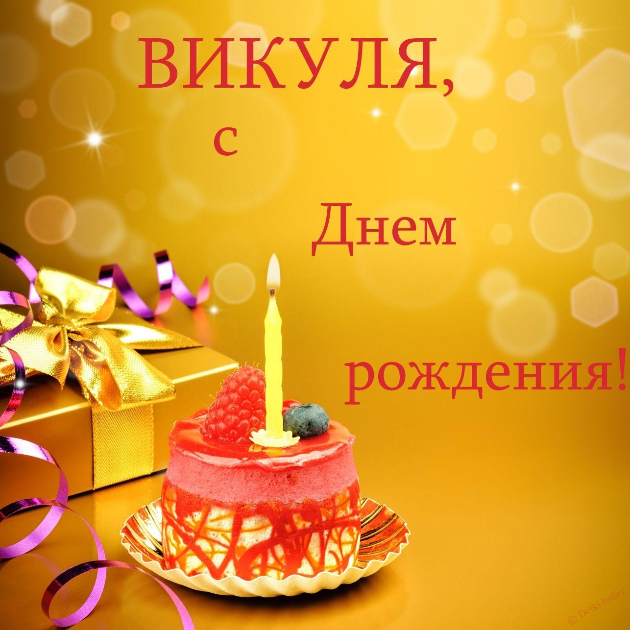 День рождения вика картинки