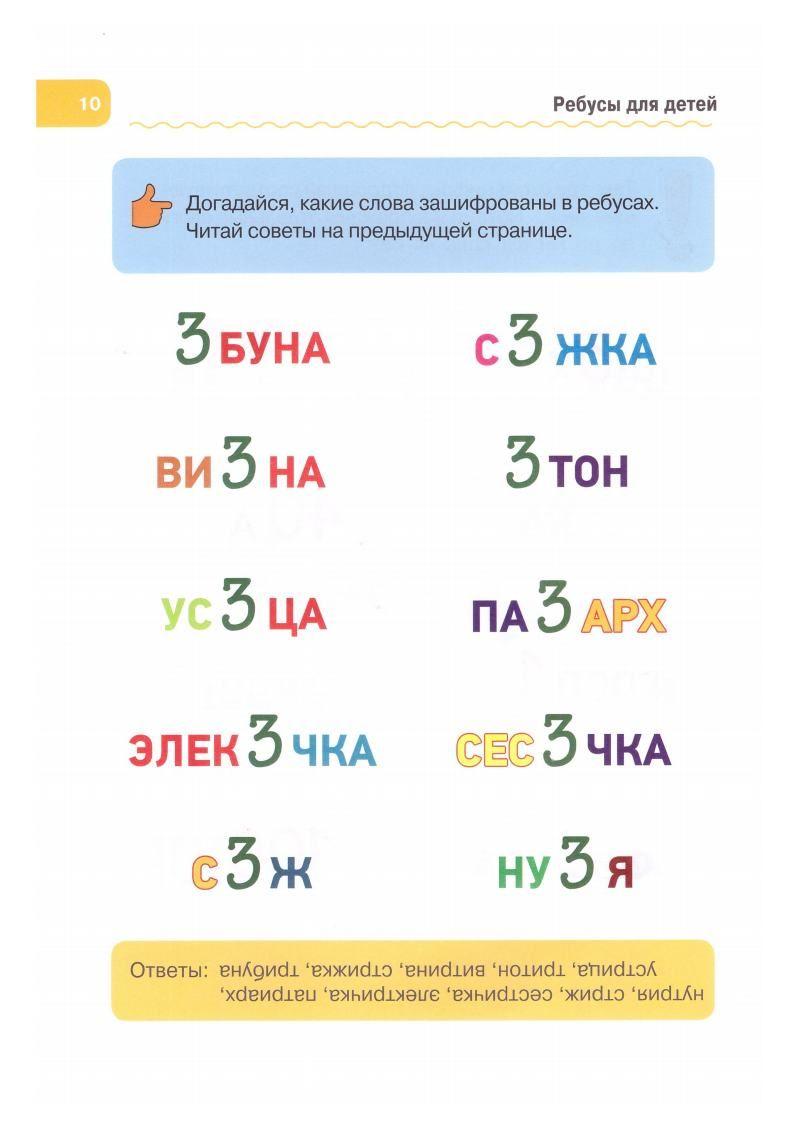 Rebusy Dlya Detej Hochu Vse Znat Rebusy Biblejskie Uroki Matematicheskie Fakty