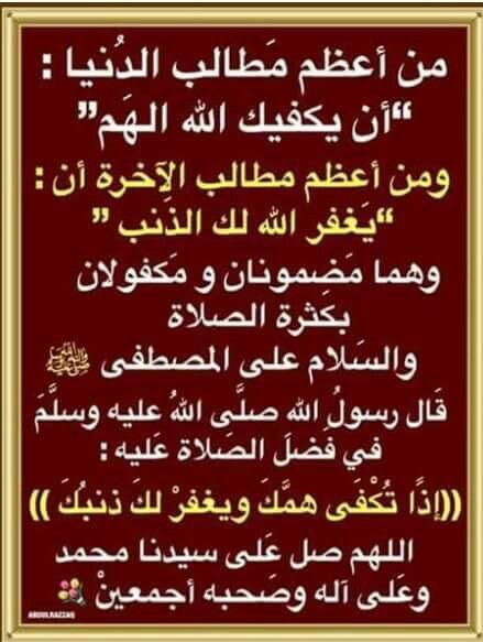 أيها الراجون منه شفاعة صلوا عليه و سلموا تسليما Arabic Calligraphy Calligraphy