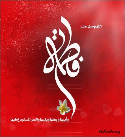اللهم صلي على فاطمة الزهراء Kaligrafi