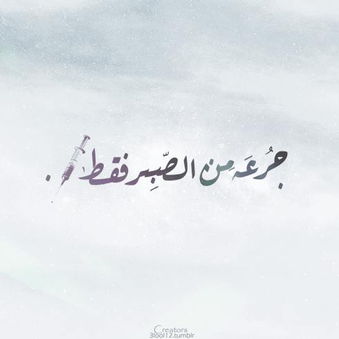 Pin By Alyaa Harfoush On Arabic بالعربي Literary Quotes Cool Words Quotes