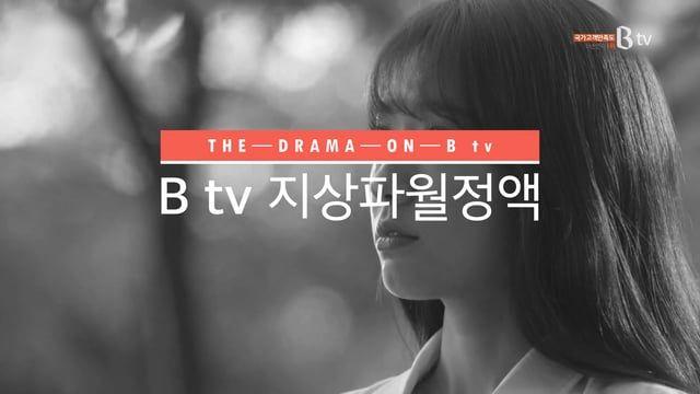 - 2016. 06 - B tv 7월 지상파월정액 promo