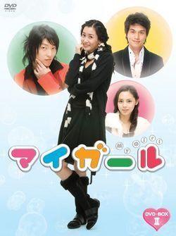 34++ Mygirl korea info