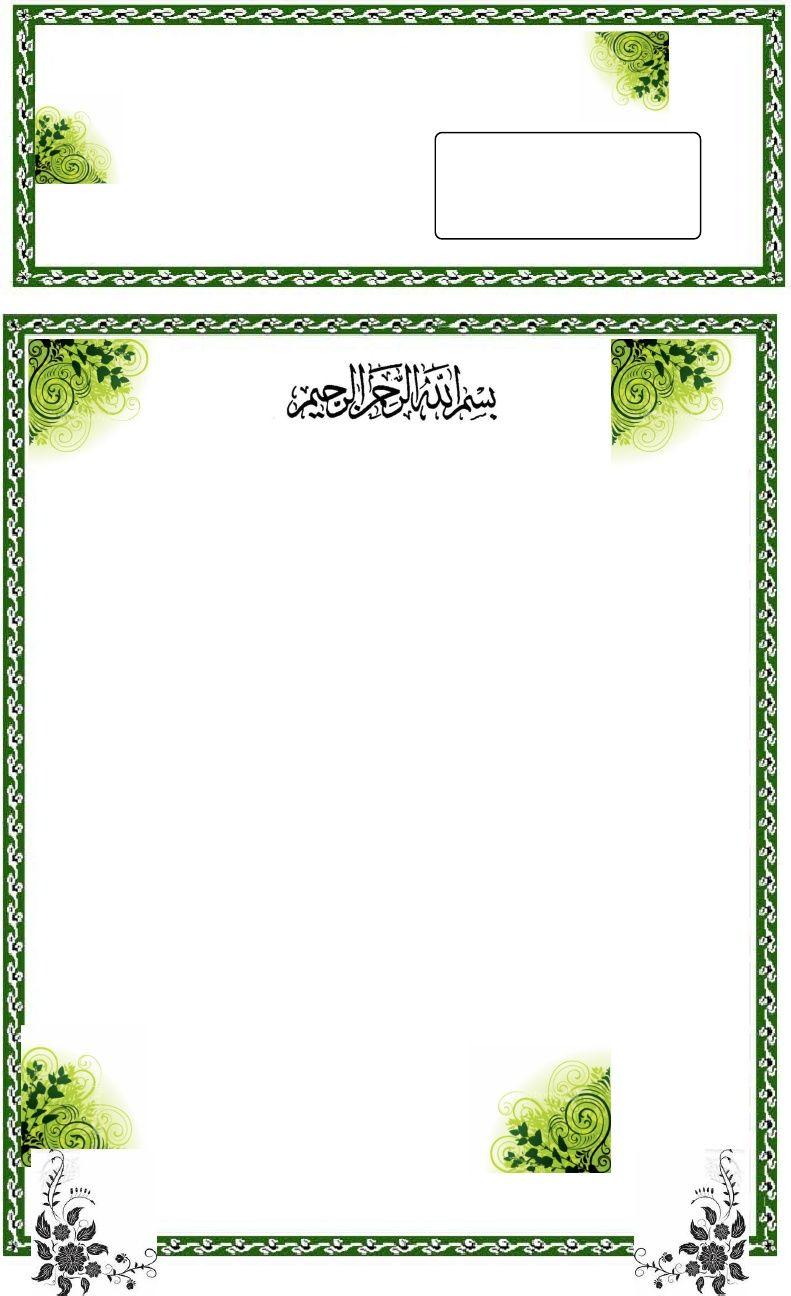Contoh Surat Undangan Syukuran Pernikahan Docx Documents Lulu