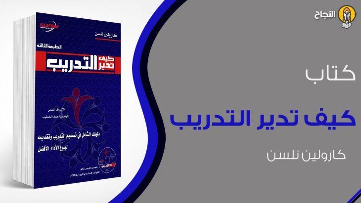ملخص كتاب كيف تدير التدريب الجزء الثاني Books Pdf