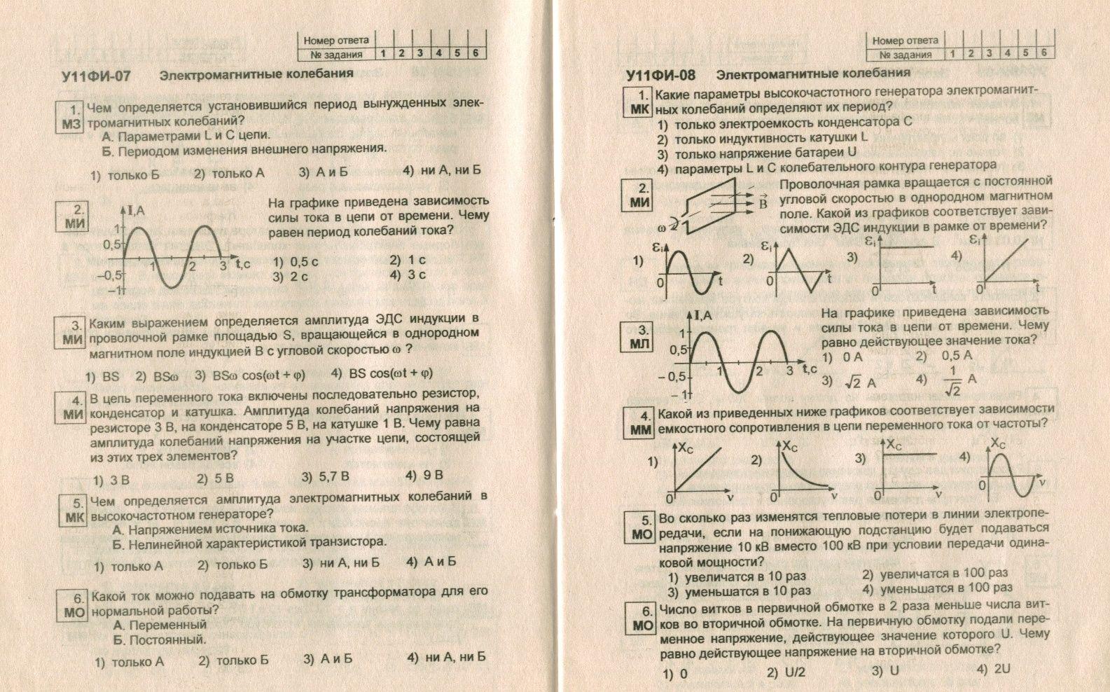 Гдз математика для техникумов и.и.дилигул