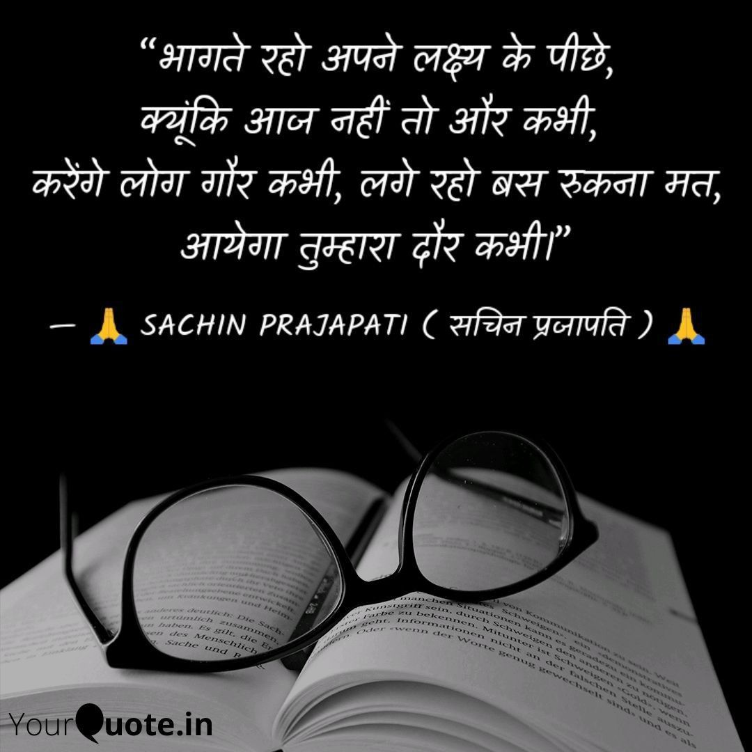 Ias Motivation Quotes Wallpaper Ias Motivation Quotes In 2020 Good Thoughts Quotes Hindi Quotes Inspirational Marriage Quotes