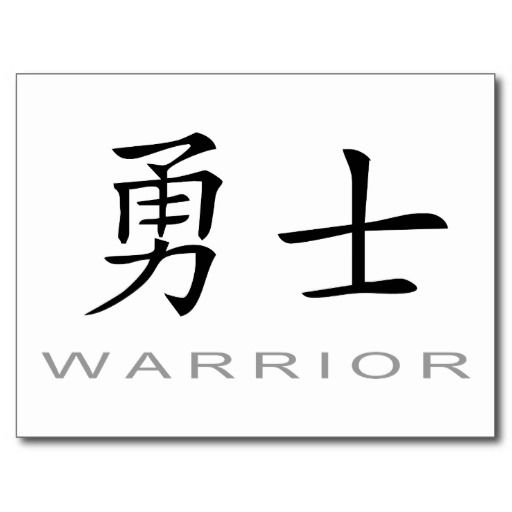 Chinese Symbol For Warrior Postcard Traceys Closet Pinterest