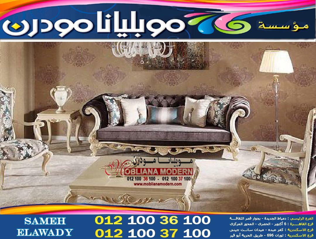 صالونات مصريه صالون مدهب Chaise Lounge Room Home Decor