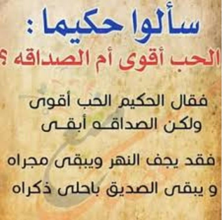 Fun Quotes Funny Arabic Quotes Feelings Quotes
