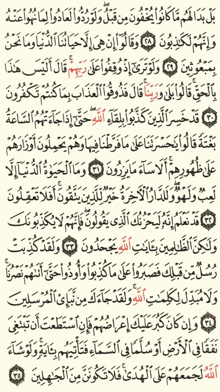 سورة الانعام الجزء السابع الصفحة 131 Quran Verses Verses Math