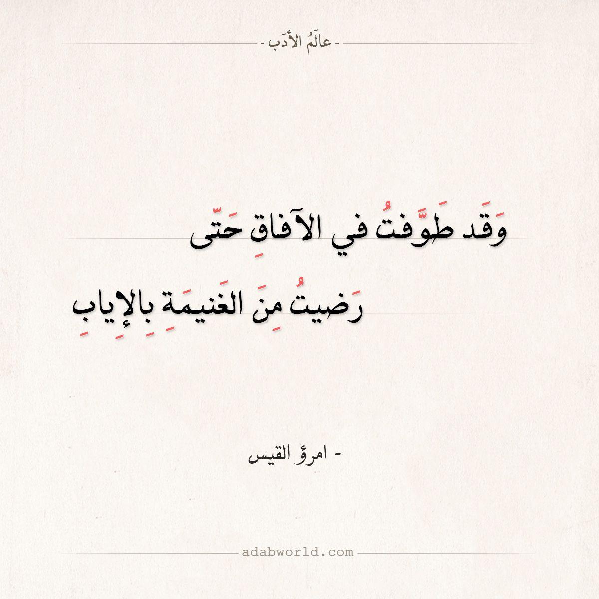 شعر امرؤ القيس وقد طوفت في الافاق حتى عالم الأدب Active Learning Strategies Learning Strategies Arabic Poetry