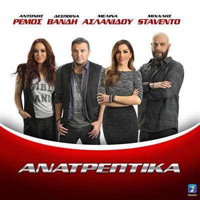 Found Anatreptika by Antonis Remos & Despina Vandi & Melina Aslanidou & Stavento with Shazam, have a listen: http://www.shazam.com/discover/track/265300144
