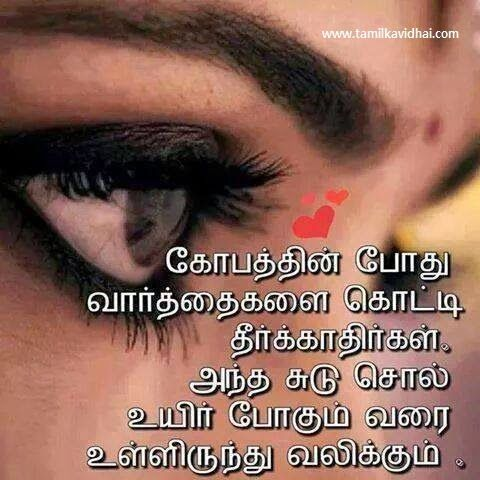 Unique Crying Images With Quotes In Tamil