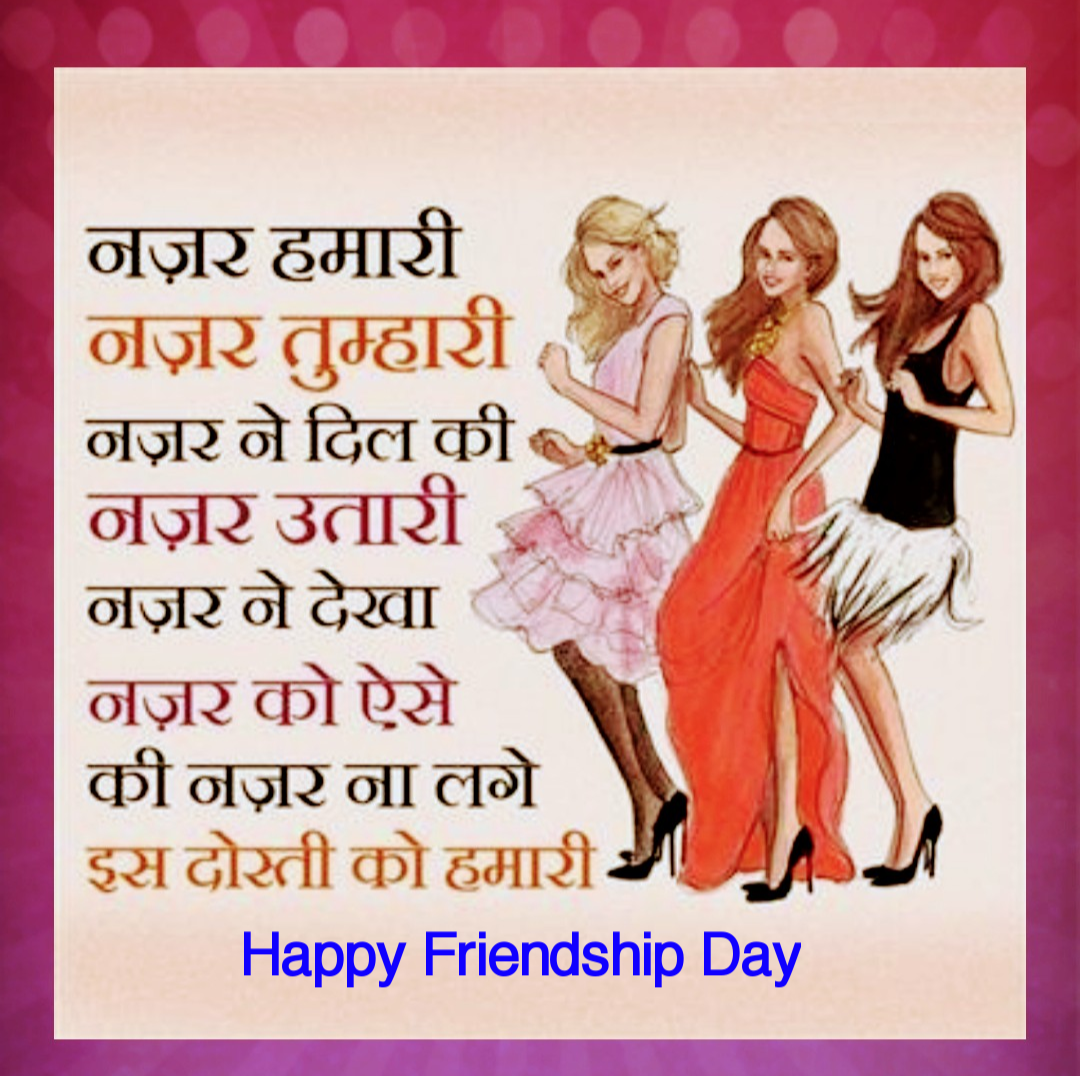 Happy Friendship Day Status In Hindi | Friendship Day