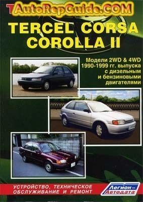 Download Free Toyota Tercel Corsa Corolla Ll 1990 1999 Repair Manual Image By Autorepguide Com Toyota Tercel Toyota Repair Manuals