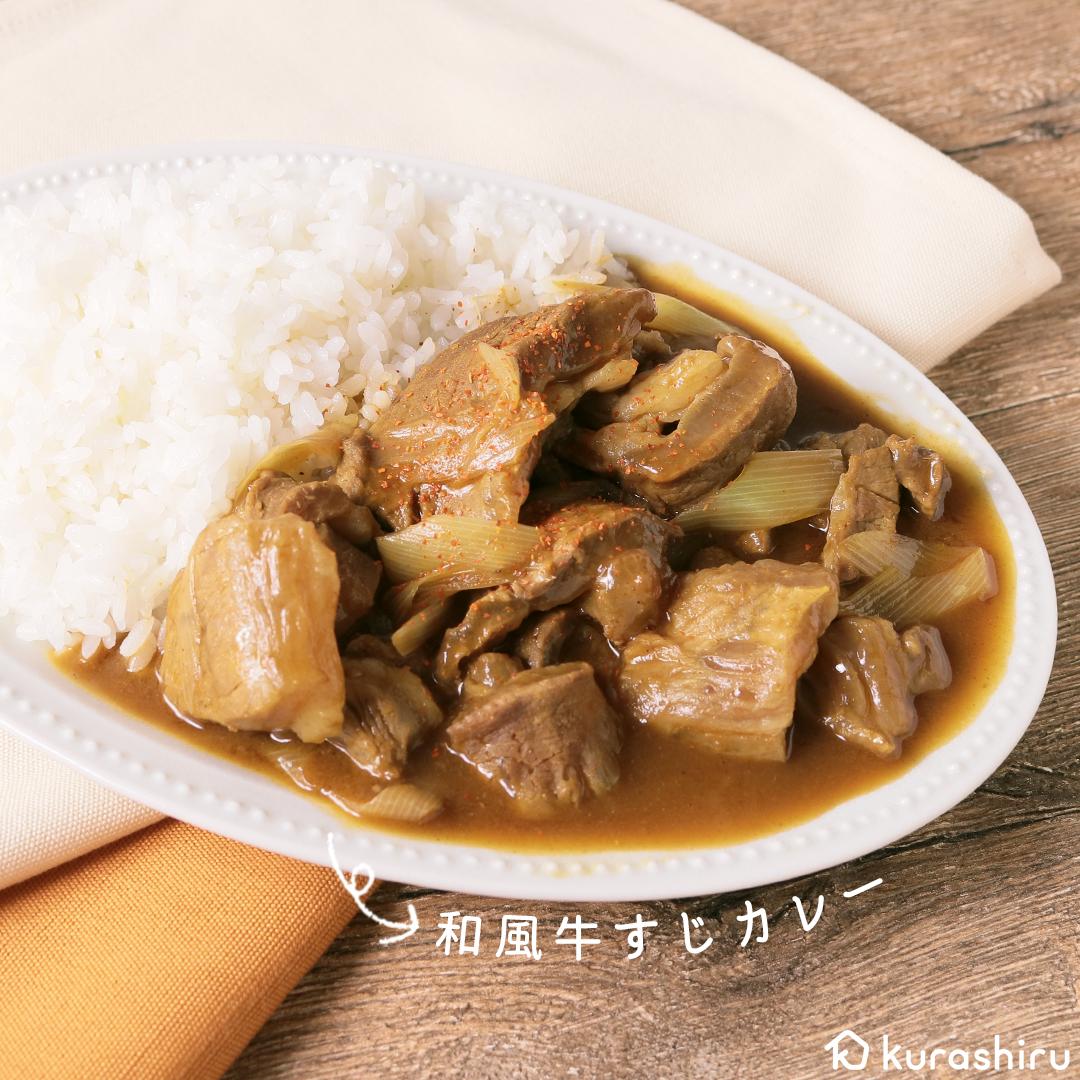牛 すじ カレー レシピ