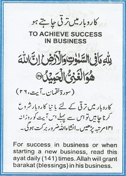 To Achieve Success In Business | Quran Verses to cure