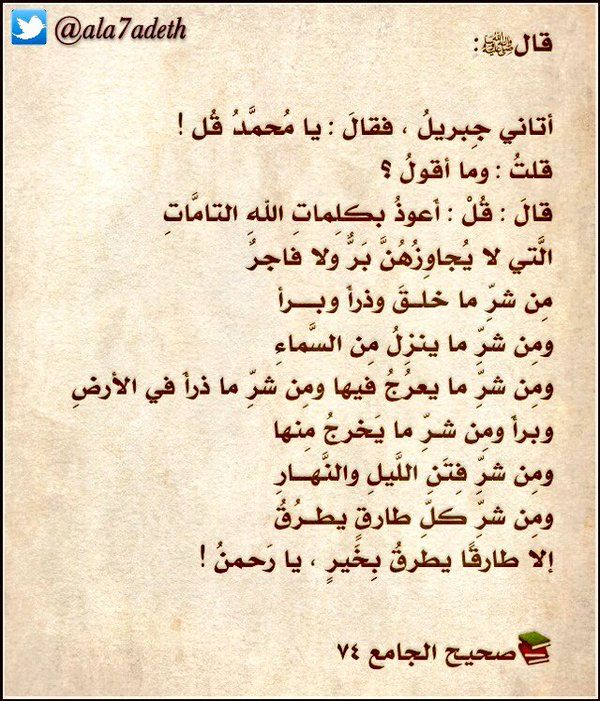 صحيح البخاري ومسلم Ala7adeth Islamic Love Quotes Quran Quotes Love Quran Quotes Inspirational