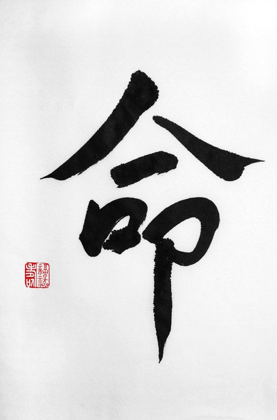 Destiny Fate Original Chinese Calligraphy By Auspiciousink