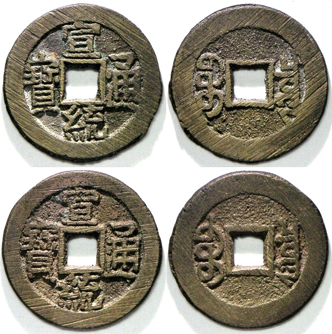 Chinese Coins From The Qing Dynasty