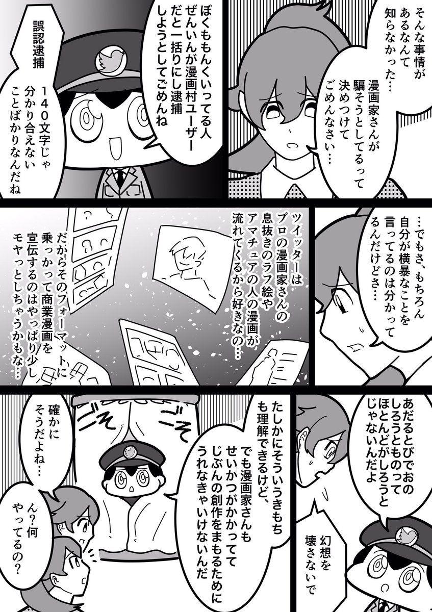 森園 Morizonprime さんの漫画 34作目 ツイコミ 仮 漫画 マンガ 作品