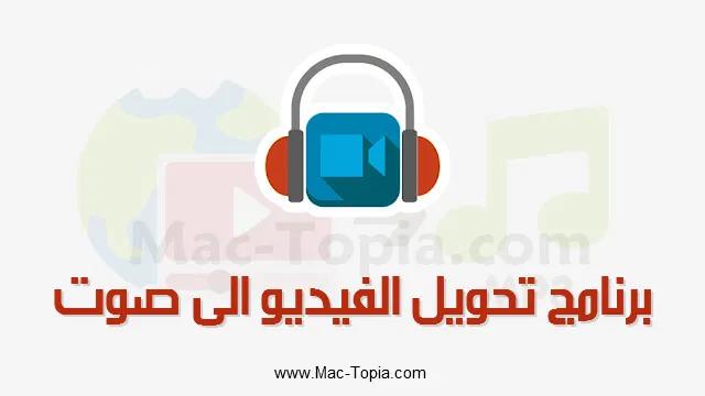 تنزيل برنامج تحويل الفيديو الى صوت Mp3 Video Converter للجوال مجانا ماك توبيا Gaming Logos Logos Video Converter