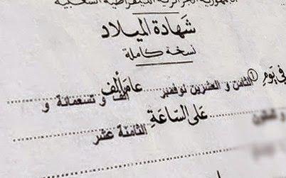 مدونة إبداع الجزائرية طريقة وملف الوثائق اللازمة لتصحيح شهادة الميلاد في الجزائر Birth Certificate Tattoo Quotes Learning