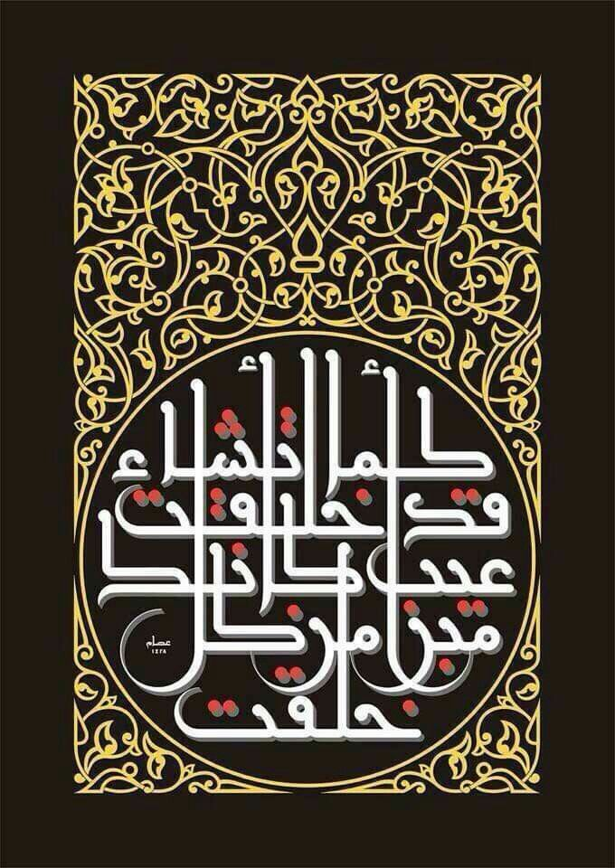 Pin oleh abdullah bulum di خلق Kaligrafi, Gambar, Islam