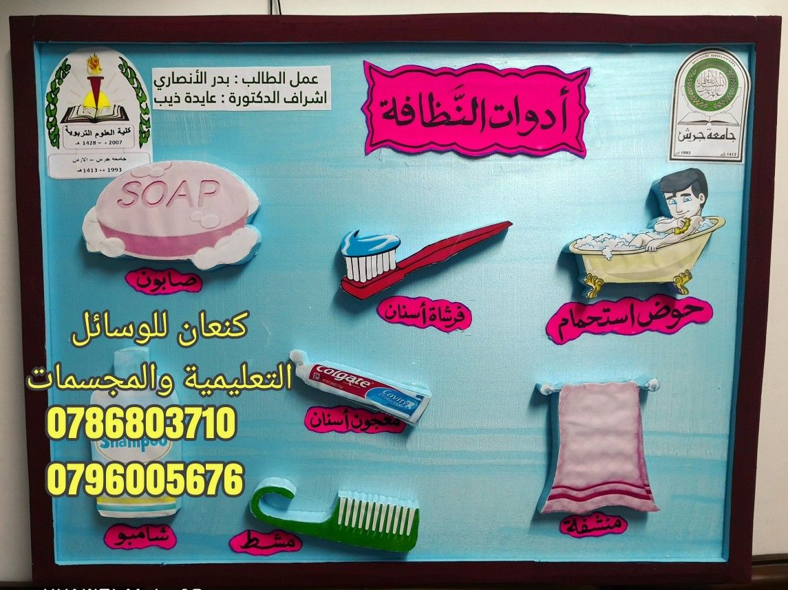 ادوات النظافة الشخصية Dental Hygiene School College Math Paper Crafts For Kids