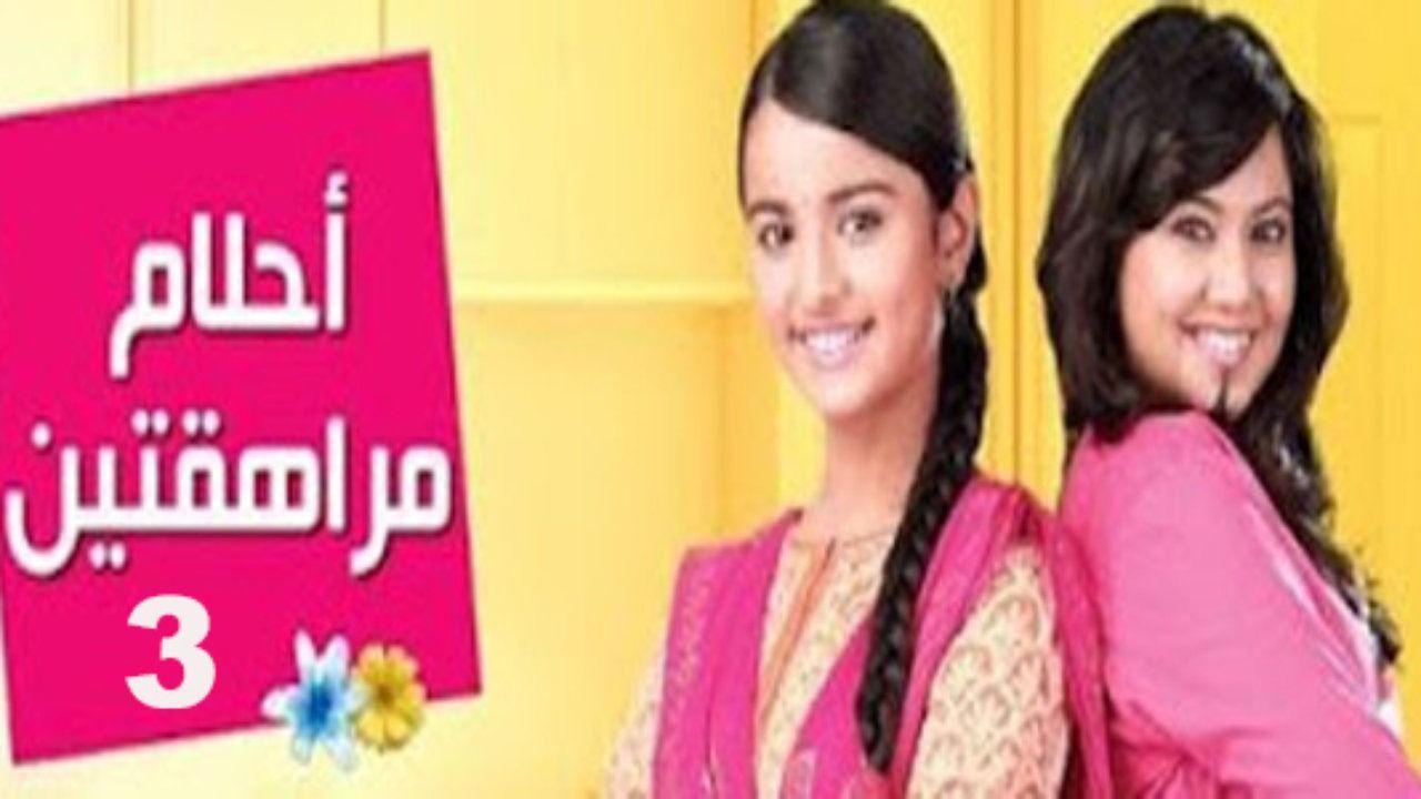 مسلسل أحلام مراهقتين الجزء الثالث - الحلقة 29 التاسعة والعشرون مدبلجة للعربية HD