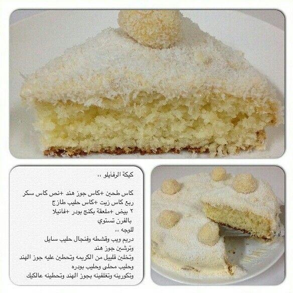 كيكة الرافيلو Food Vanilla Cake Food And Drink