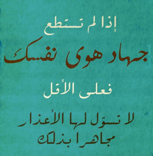 Pin By Nour Al Gharabally On Arabic Arabic Quotes Some Words Islamic Quotes
