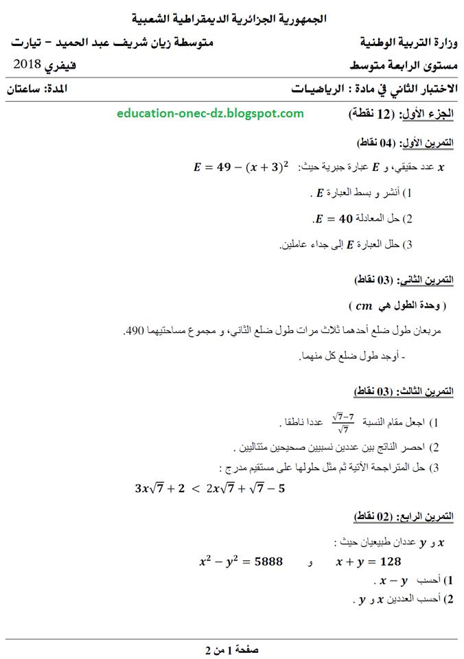 مدونة التعليم و التربية اختبار الفصل الثاني في مادة الرياضيات سنة رابعة مت Math Blog Education