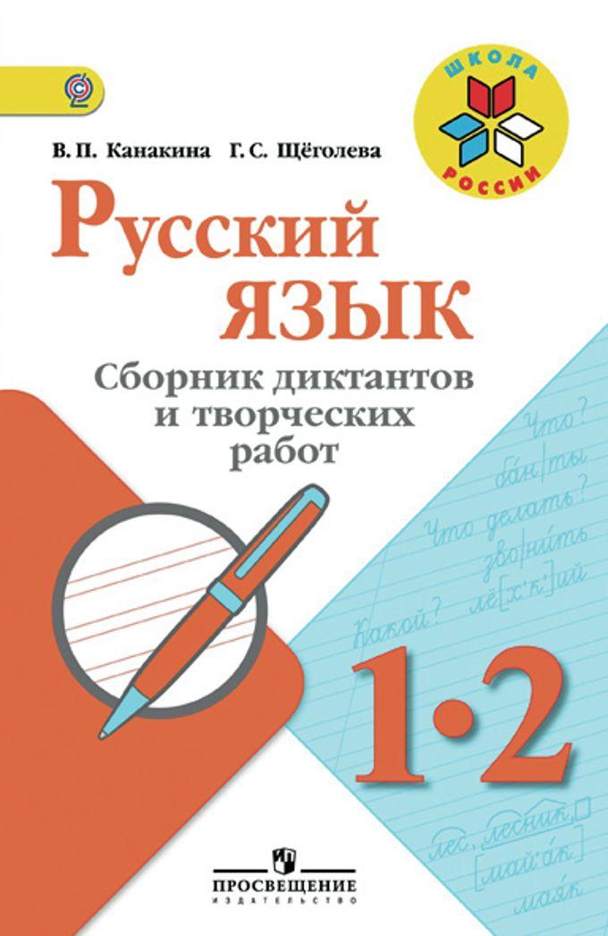Канакина русский язык 2 класс сборник диктантов скачать