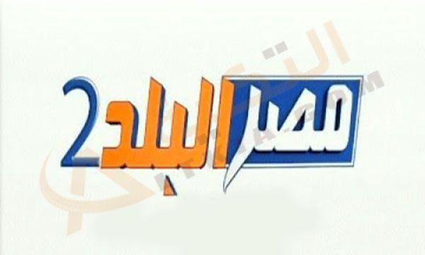 تردد قناة مصر البلد 2 الفضائية Frequency Channel Misr El Balad 2 الفضائية على القمر الصناعي نايل سات بث مباشر بدون تشفير أو انقطا Allianz Logo Logos Allianz