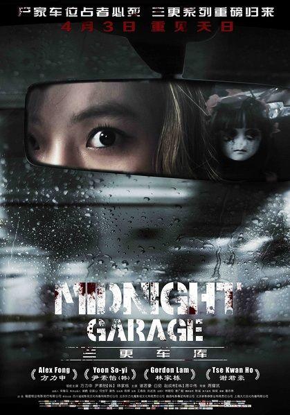 2015 Chinese Horror Movies China Movies Hong Kong Movies