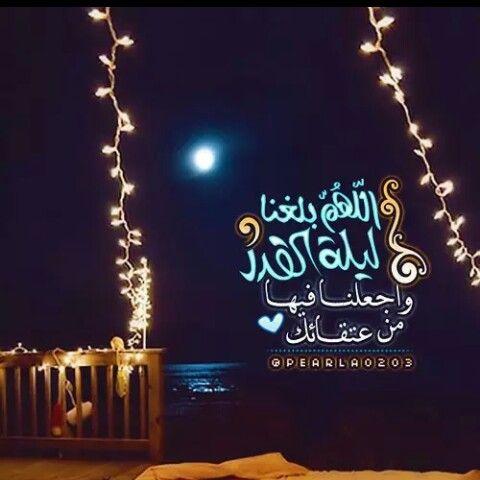 اللهم بلغنا ليلة القدر Ramadan Wishes Ramadan Lantern Ramadan Decorations