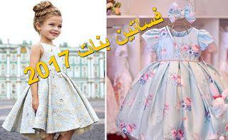 أجمل فساتين بنات للعيد صيفية 2017 الإستفادة ملابس بنات Girls Dresses Dresses Flower Girl Dresses Girls Dresses