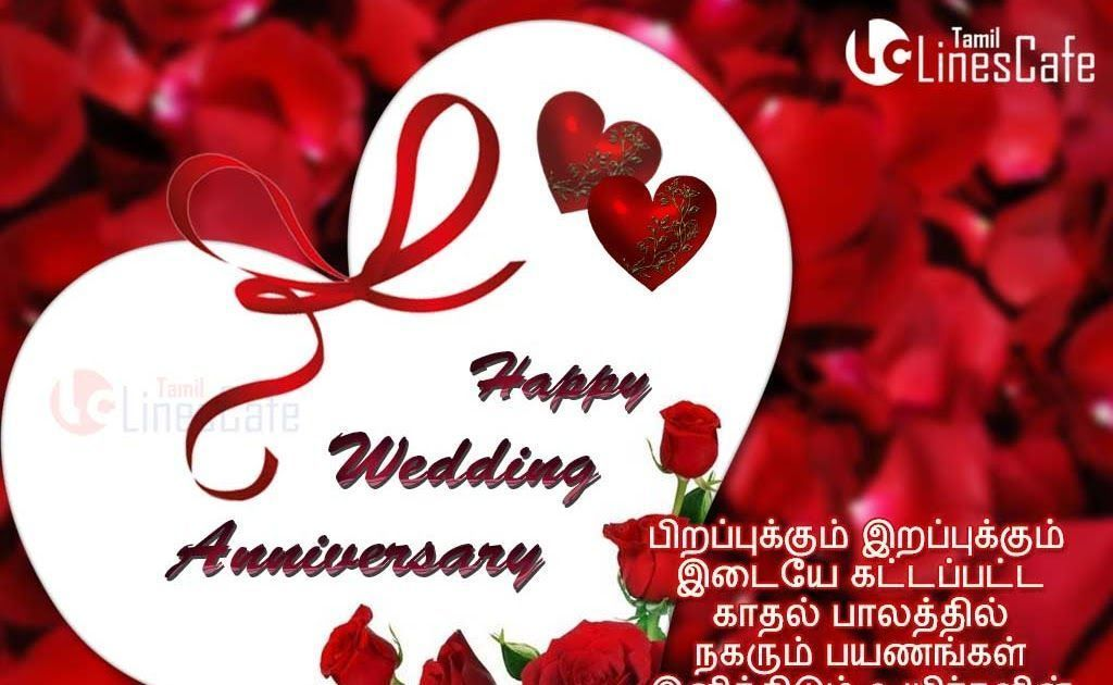 Wedding Anniversary Tamil Images Anniversary Images Tamil Wedding Anniversary Images In 2020 Wedding Day Wishes Anniversary Wishes For Husband Wedding Day Quotes