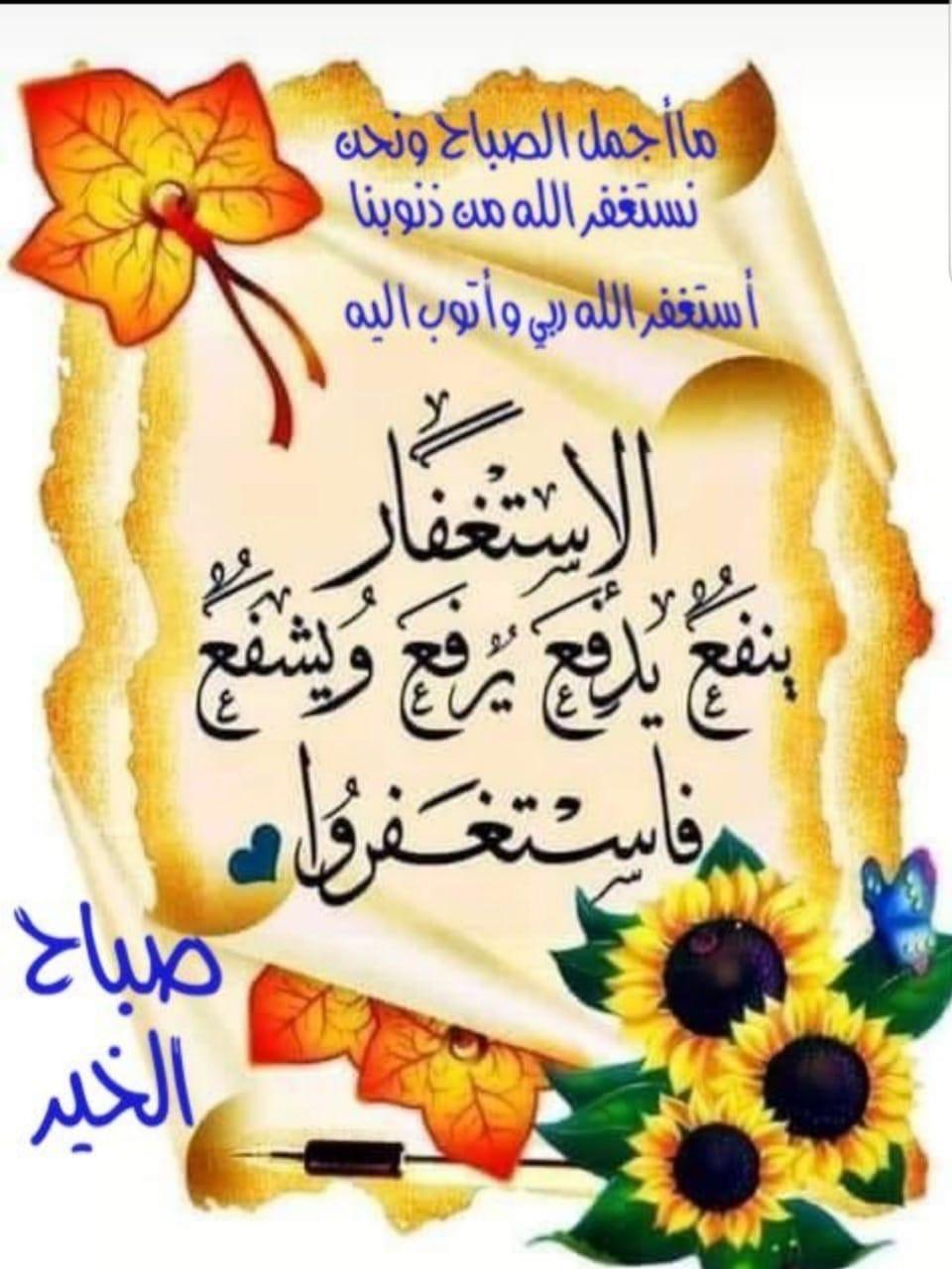 ما أجمل الصباح و نحن نستغفر الله صباح الخير Coran Livre Bonjour Coran Islam