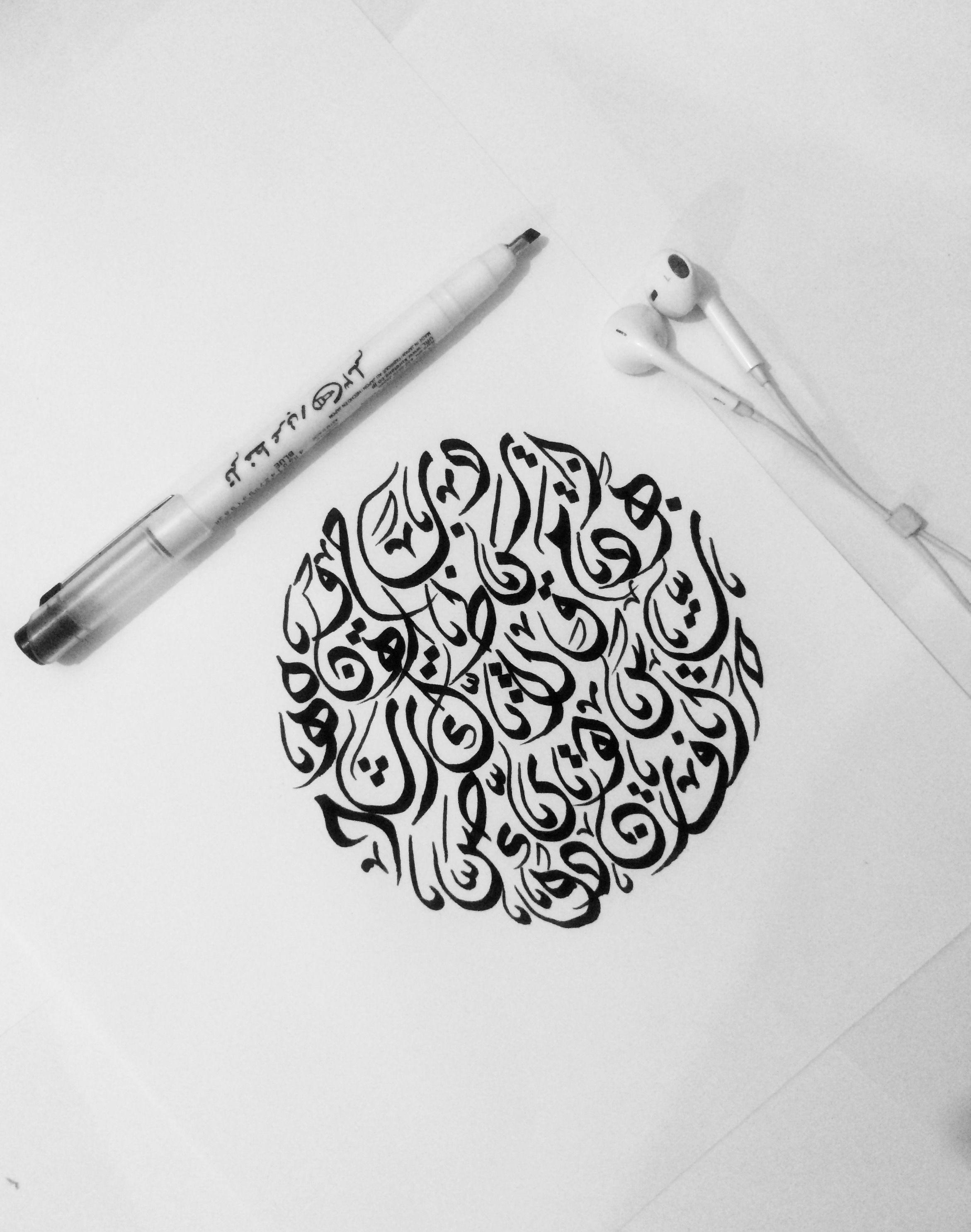 Idea by Yasmine on كتاباتي بالخط العربي.. ️ Islamic