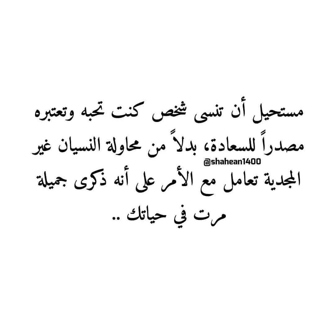 Pin By Cool Foe On كلام أعجبني Arabic Quotes Romantic Quotes Arabic Love Quotes