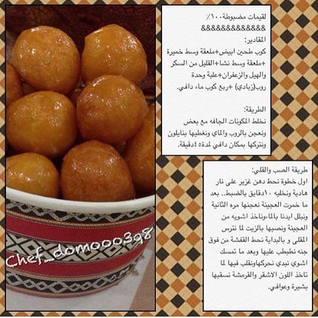 Instagram Photo By شيف دموع الكويت Jun 4 2016 At 4 23pm Utc Arabic Food Ramadan Desserts Food