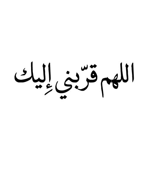اللهم قر بني إليك O Allah Bring Me Closer To Yourself Transliteration Allahumma Qarribni Ilaik Source L02 Islamic Phrases Ramadan Quotes Quran Quotes
