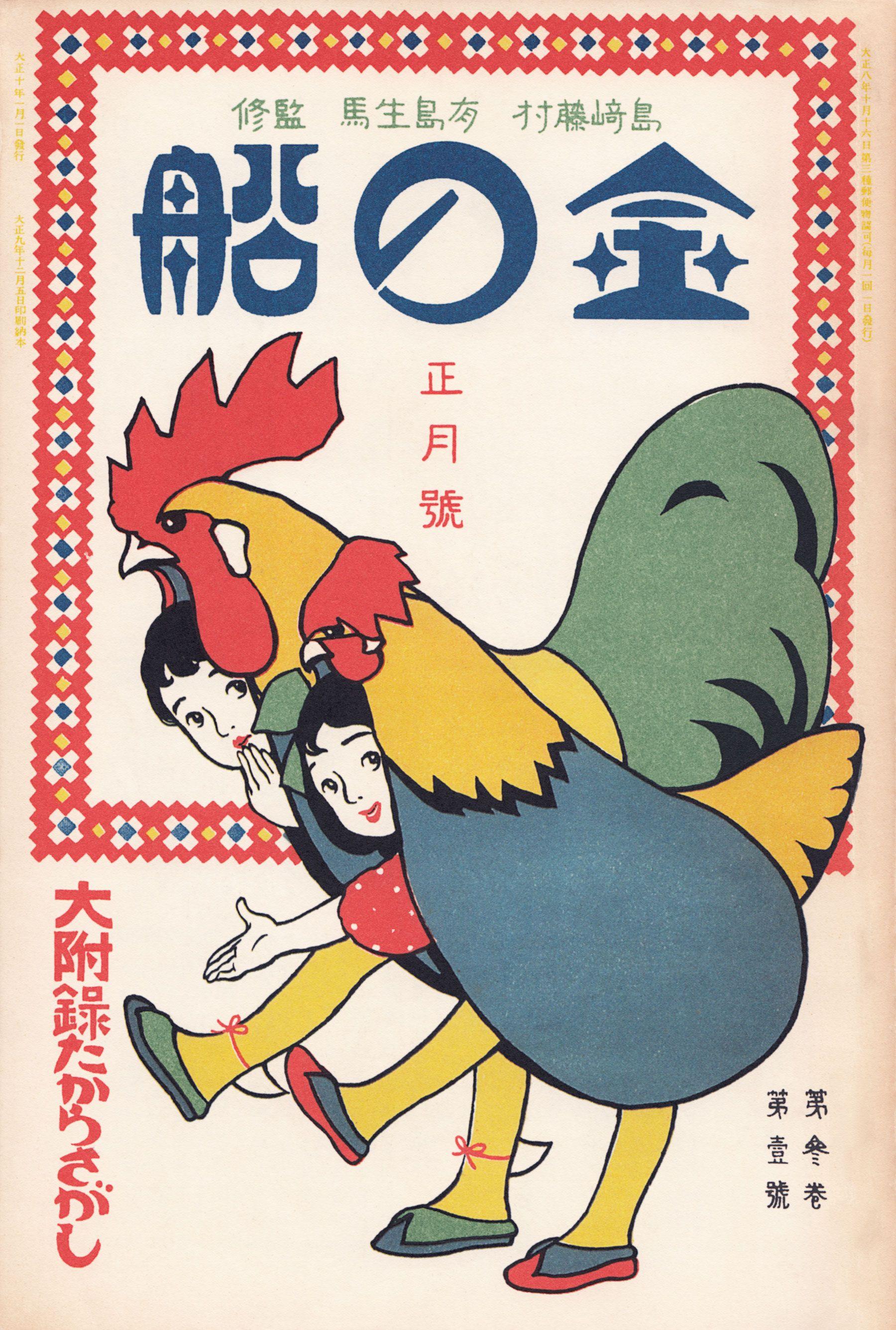 Kin no fune 金の船 (The Golden Boat) magazine. 第3巻 第1号 1月号 1921. Cover art by Okamoto Kiichi 岡本帰一 (1888-1930)