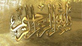 golden bismillah wallpaper islam pinterest islam