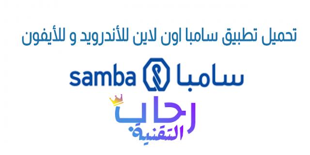 تحميل تطبيق سامبا اون لاين للأندرويد و للأيفون Sambamobile Samba Allianz Logo Lol