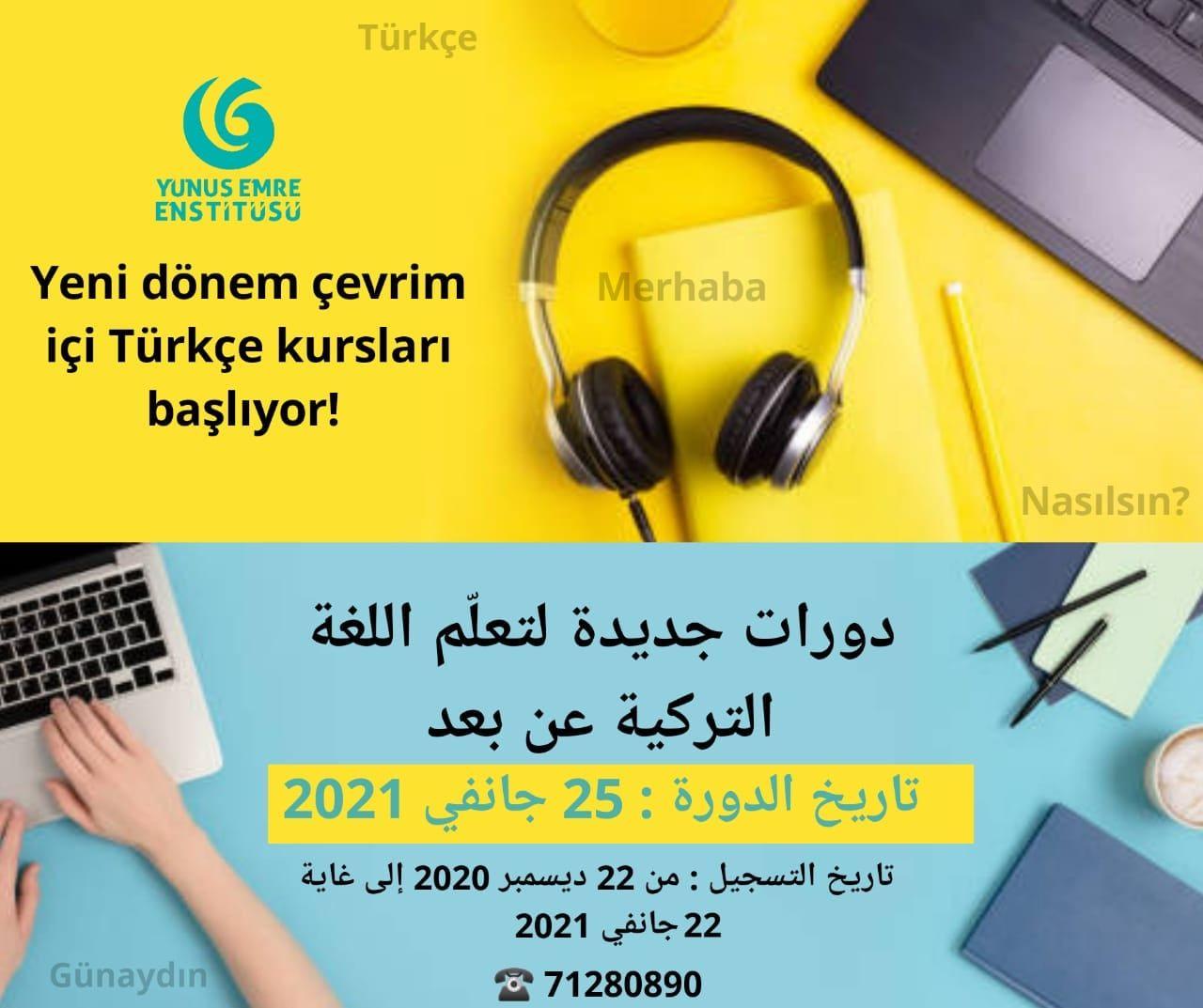 دورة تعلم اللغة التركية في تونس يوم 25 جانفي 2021 Tunis